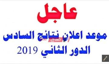 نتائج السادس الإعدادي 2019 الدور الثاني موقع السومرية