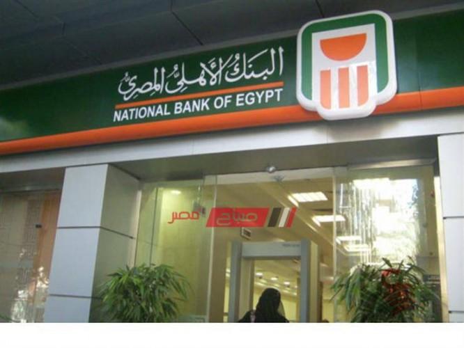 """شهادة استثمار البنك الأهلي بعد تخفيض نسبة الفائدة """"صباح مصر"""""""