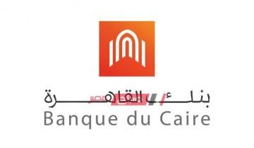 """""""بنك القاهرة"""" شروط التقديم لـ وظائف بنك القاهرة"""
