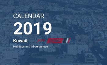 اجازات الكويت 2019 لكل الهيئات العاملة في القطاع الحكومي