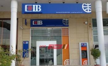 جميع تفاصيل وشروط فتح حساب بنكي في البنك التجاري الدولي CIB