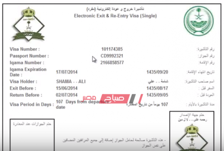 السعودية شروط السفر بتأشيرة خروج نهائي للوافدين والرسوم المطلوبة