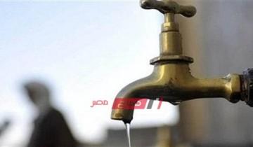 السبت المقبل انقطاع مياه الشرب عن 3 مناطق بدمياط لأعمال صيانة تعرف على التفاصيل