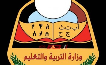 الاستعلام عن نتائج الثانوية العامة في اليمن