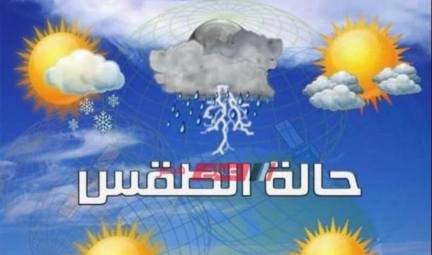 نشرة الطقس من اليوم الأربعاء 14 إلي الجمعة 16 أكتوبر علي جميع المحافظات