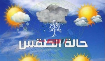 نشرة الطقس من اليوم الخميس 1 إلى السبت 3 أكتوبر في مصر