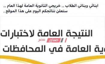 نتائج الثانوية العامة في اليمن برقم الجلوس واسم الطالب