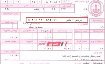 حساب فاتورة الكهرباء برقم العداد – استعلام فاتورة الكهرباء مصر الوسطى