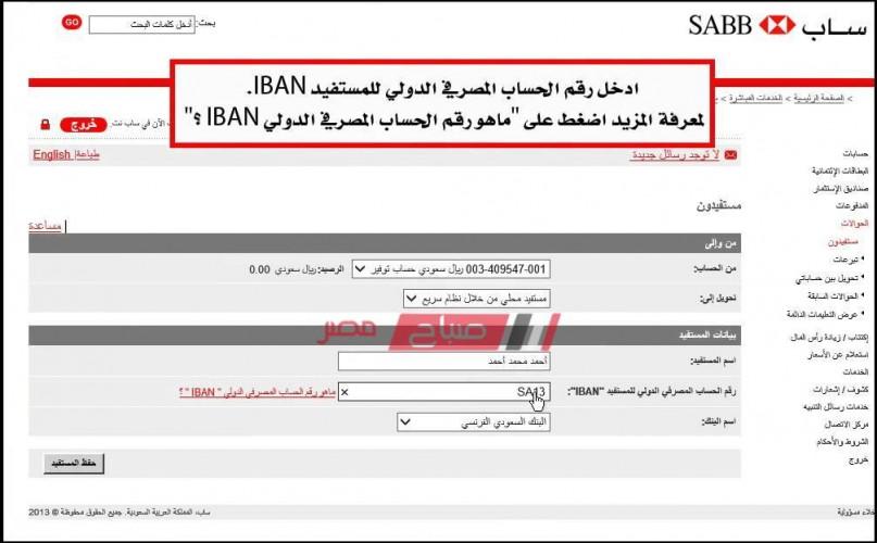طريقة فتح حساب في بنك ساب السعودي