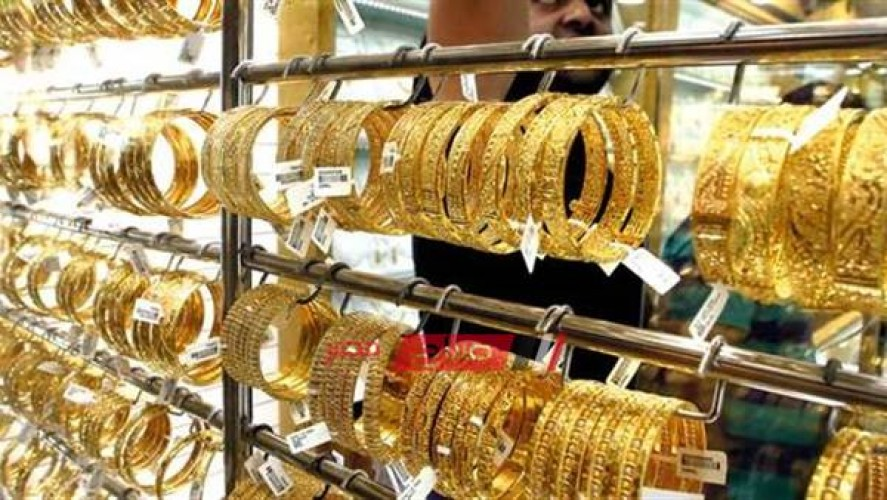 أسعار الذهب – سعر الذهب في مصر اليوم الجمعة 14-2-2020