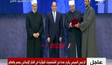 السيسي يكرم شخصيات دينية مصرية وعرب وأفارقة.. فيديو