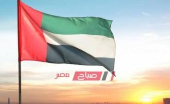 يوم استقلال الإمارات العربية ٢٠٢٠ والاحتفال به