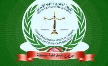 بمناسبة اليوم العالمي لحقوق الإنسان المركز المغربي يستعرض أجندة مطالبه