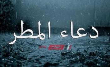 دعاء المطر مكتوب أفضل 10 أدعية وقت نزول الغيث مأثورة عن النبي