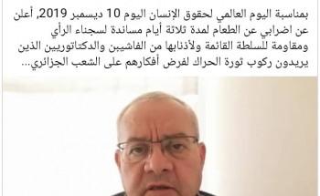 سياسي جزائري يعلن الإضطراب عن الطعام بمناسبة اليوم العالمي لحقوق الإنسان