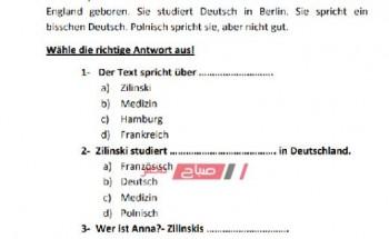 نموذج امتحان اللغة الألمانية الاسترشادي للصف الأول الثانوي 2019 – 2020