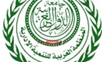 حوكمة الإدارة العامة غدًا في مؤتمر المنظمة العربية للتنمية الإدارية