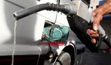 أسعار البنزين والسولار في السوق المحلي اليوم الإثنين 3-5-2021