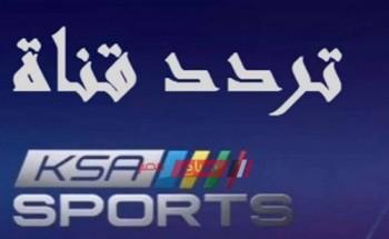 تردد القناة الرياضية السعودية 3 KSA SPORTS الناقلة لمباريات الدوري السعودي 2021