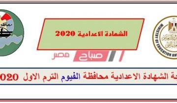 نتيجة الشهادة الإعدادية محافظة الفيوم 2020