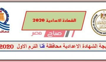 نتيجة الشهادة الإعدادية محافظة قنا 2020