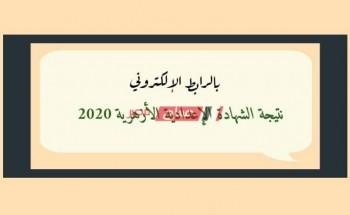 برقم الجلوس نتيجة الشهادة الاعدادية الأزهرية 2020 جميع المحافظات