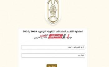 مد فترة تسجيل الاستمارة الإلكترونية للثانوية العامة الأزهرية حتى 28 فبراير الجاري