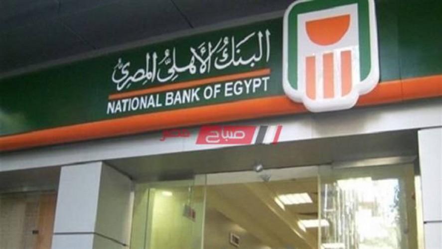 مواصفات وكيفية شراء شهادة البنك الأهلي المصري ذات العائد الشهري 15%
