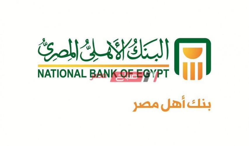 أسعار فائدة كل شهادات إستثمار البنك الأهلي المصري الجديدة لعام 2020 صباح مصر