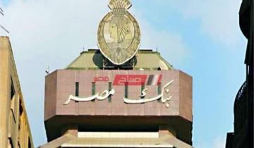 12% شهريا – تعرف على أسعار فوائد شهادات استثمار بنك مصر 2020