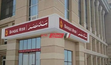 500 جنيه كل شهر من أرباح شهادة إستثمار في بنك مصر تعرف على التفاصيل