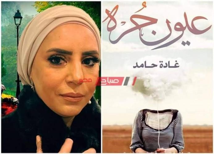 هل تنجح غادة حامد في إعادة ترتيب أولويات المرأة المصرية؟