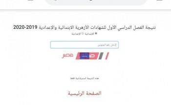 رابط بوابة الازهر Azhar للاستعلام عن نتيجة الشهادة الاعدادية والابتدائيه الفصل الدراسي الاول 2020