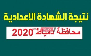 رابط نتيجه الشهاده الاعداديه محافظه دمياط 2020 الفصل الدراسي الثاني