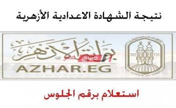 نتيجة الشهادة الابتدائية والاعدادية الأزهرية محافظة الإسكندرية الترم الأول 2020 رابط الاستعلام