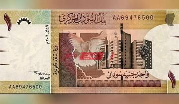 سعر الدولار في السودان اليوم الأحد الموافق 17-1-2021
