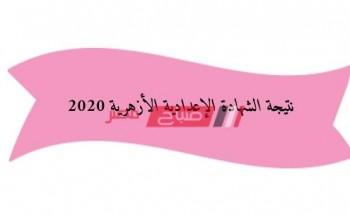 استعلام نتيجة الشهادة الاعدادية الأزهرية نصف العام 2020 رابط بوابة الأزهر الإلكترونية