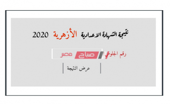 استلم نتيجة 3 إعدادي أزهري جميع المحافظات الترم الأول 2020 برابط بوابة الأزهر الإلكترونية خلال دقائق
