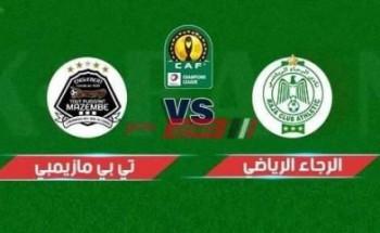 موعد مباراة الرجاء الرياضي ومازيمبي بطولة دوري أبطال أفريقيا والقنوات الناقلة
