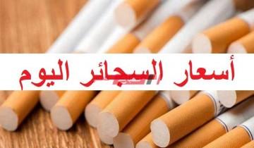 أسعار كل أنواع السجائر في الأسواق المصرية اليوم الأربعاء 4-3-2020