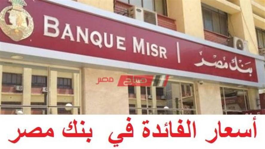 بعد خفض أسعار الفائدة 3 تعرف على سعر فوائد شهادات الإستثمار الجديدة في بنك مصر صباح مصر