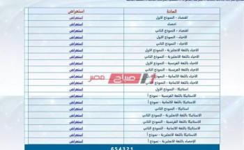 بوكليت الثانوية العامة الجديد 2020 وأهم نماذج أسئلة الامتحانات على موقع صباح مصر