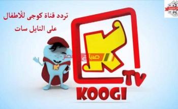 تردد قناة كوجي للأطفال 2020 على النايل سات