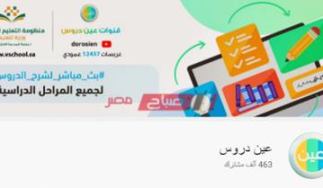 تردد قناة عين التعليمية السعودية الابتادائية على العرب سات