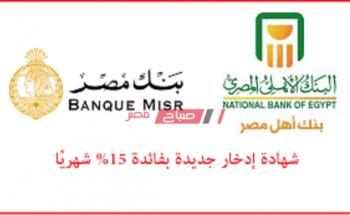 موعد طرح شهادة ادخار جديدة لمدة سنة بأعلى فائدة فى مصر 15% البنك الاهلي