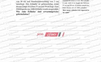 نماذج وزارة التربية والتعليم التدريبي مادة الاحصاء باللغة الألمانية الأول الثانوية العامة 2020 – بوكليت