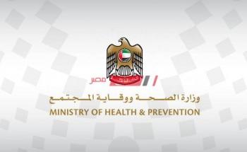 الإمارات تعلن تسجيل 102 اصابة جديدة بفيروس كورونا وتعافي 3 حالات