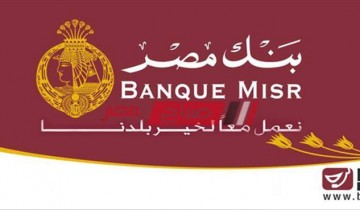 بنك مصر تثبيت الفائدة على شهادات الادخار 3 سنوات