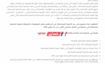 مشروعات ثانية ثانوي منازل أدبي وعلمي الفصل الدراسي الثاني 2020