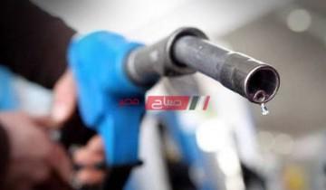 أسعار البنزين والسولار اليوم الإثنين 22-3-2021 في مصر